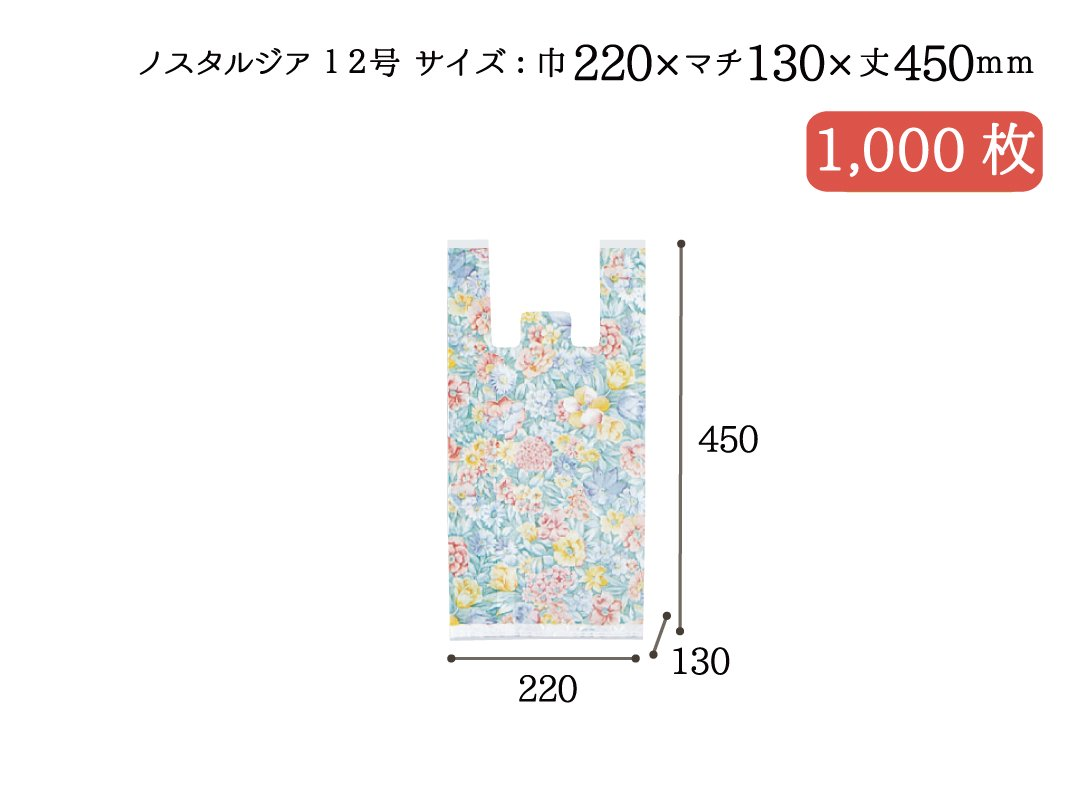 レジ袋 ファッションビーバッグ ノスタルジア 12号 1,000枚