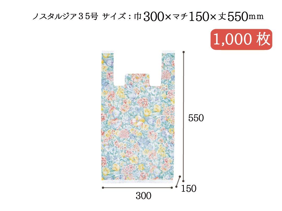 レジ袋 ファッションビーバッグ ノスタルジア 35号 1,000枚