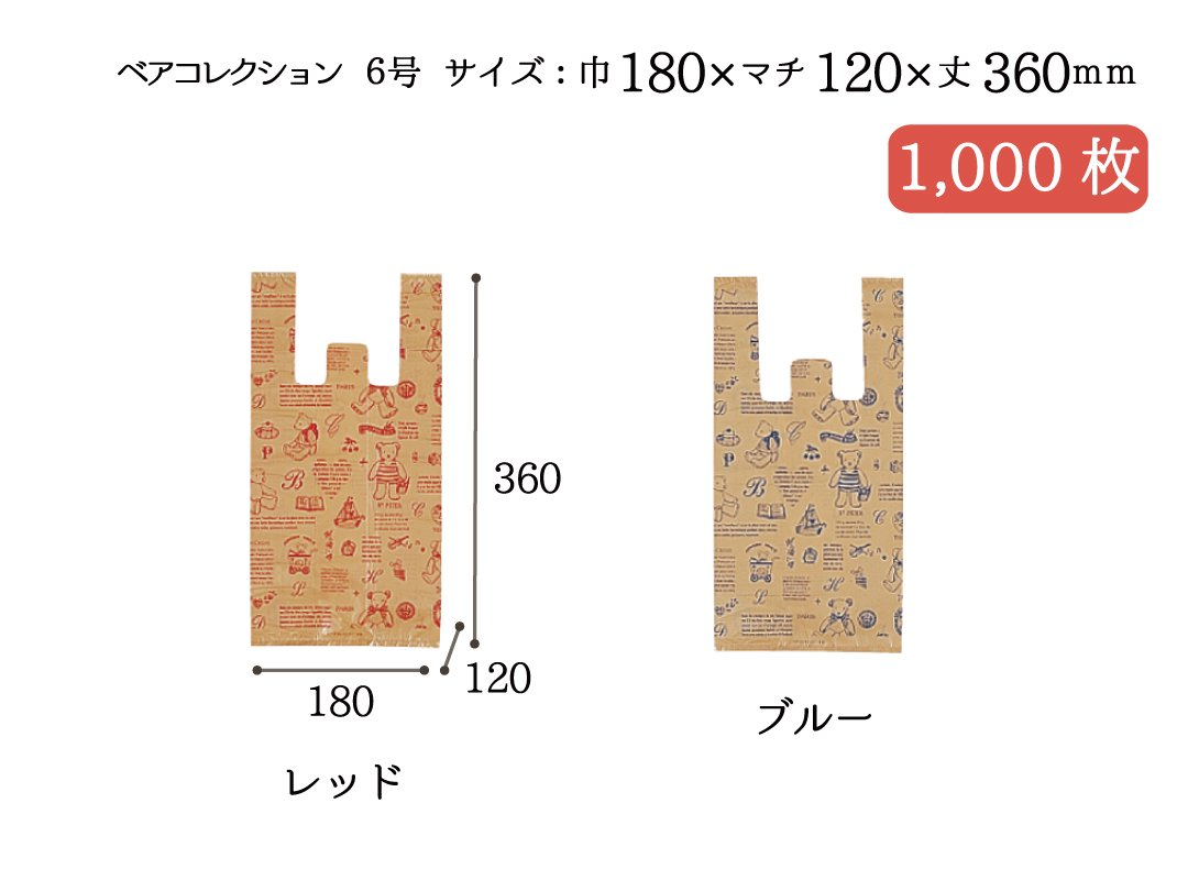 レジ袋 ファッションビーバッグ ベアコレクション(レッド・ブルー)6号 1,000枚