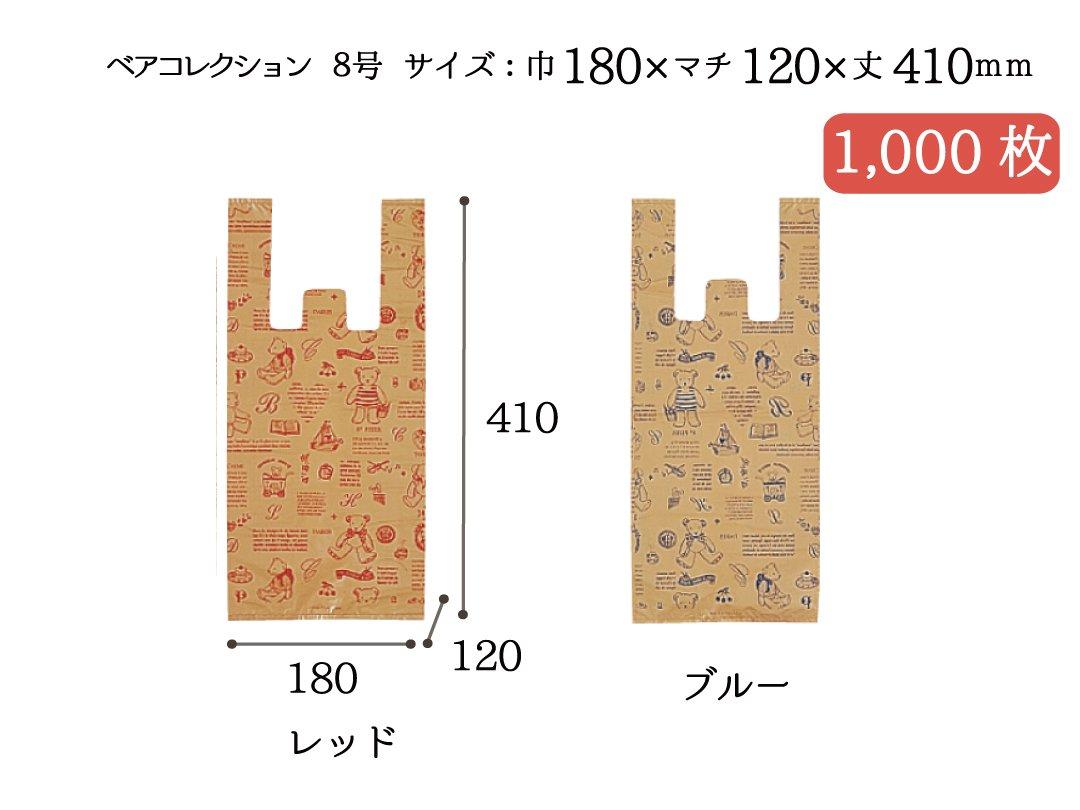 レジ袋 ファッションビーバッグ ベアコレクション(レッド・ブルー)8号 1,000枚