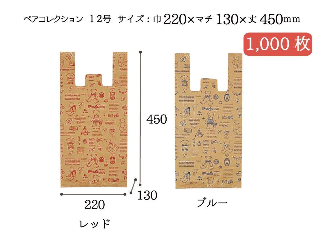レジ袋 ファッションビーバッグ ベアコレクション(レッド・ブルー)12号 1,000枚