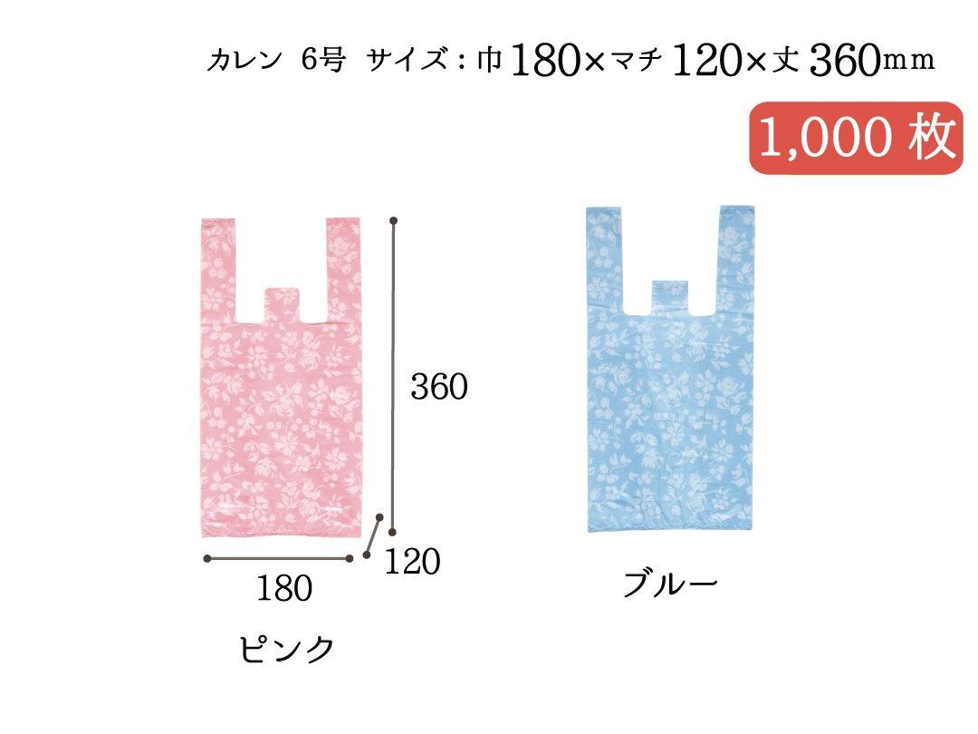 レジ袋 ファッションビーバッグ カレン(ピンク・ブルー)6号 1,000枚