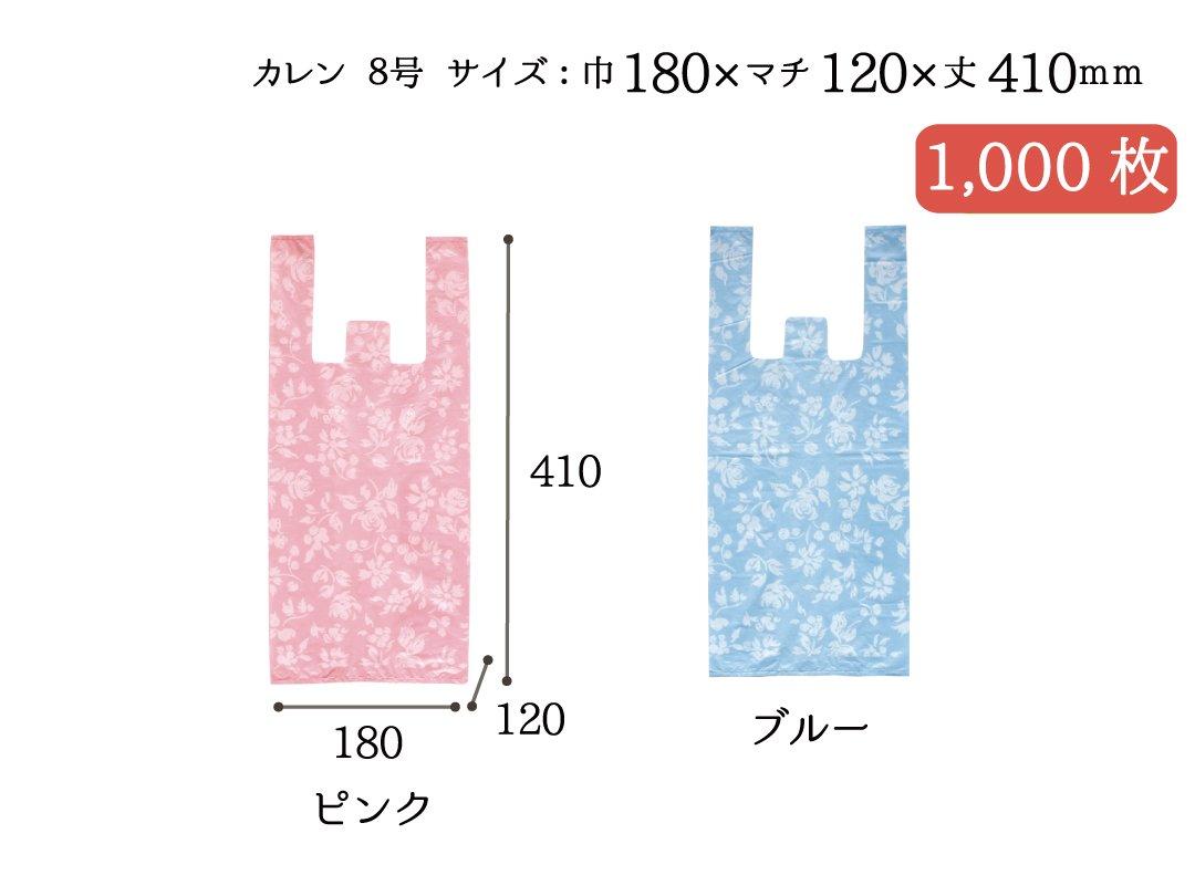 レジ袋 ファッションビーバッグ カレン(ピンク・ブルー)8号 1,000枚