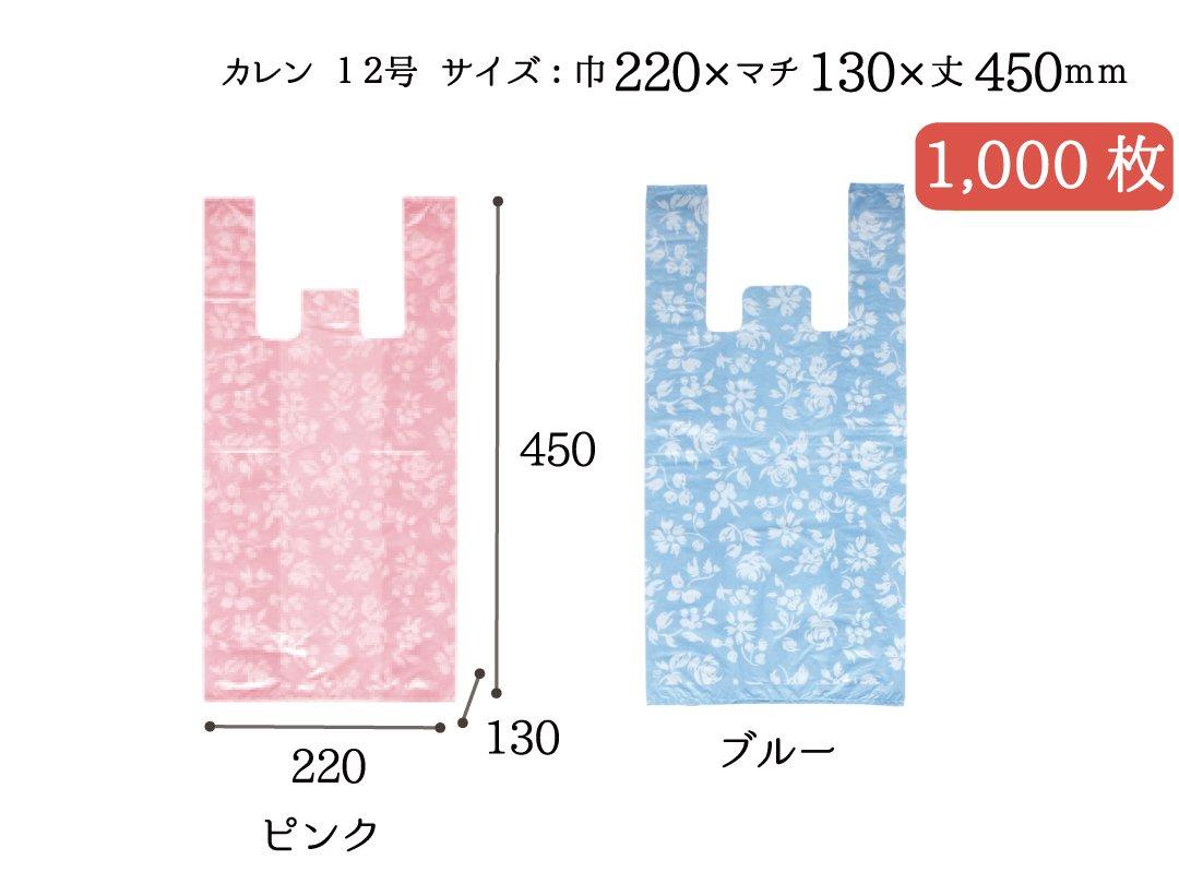 レジ袋 ファッションビーバッグ カレン(ピンク・ブルー)12号 1,000枚