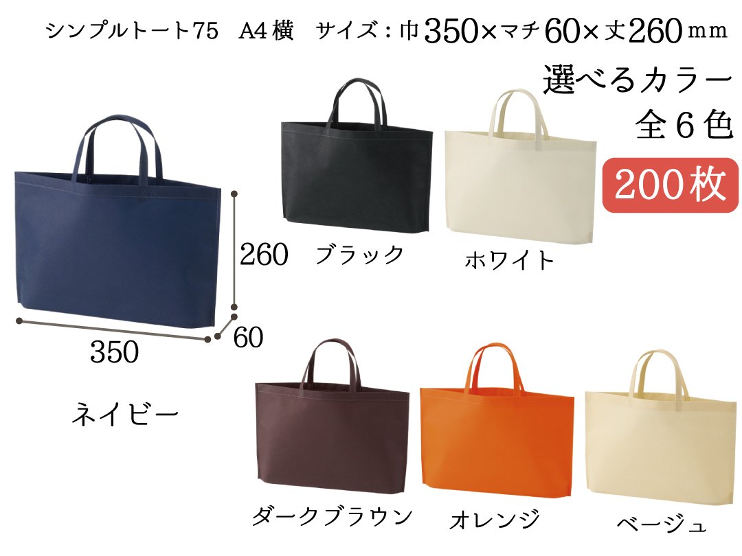 不織布手提袋 シンプルトート75 A4横 200枚