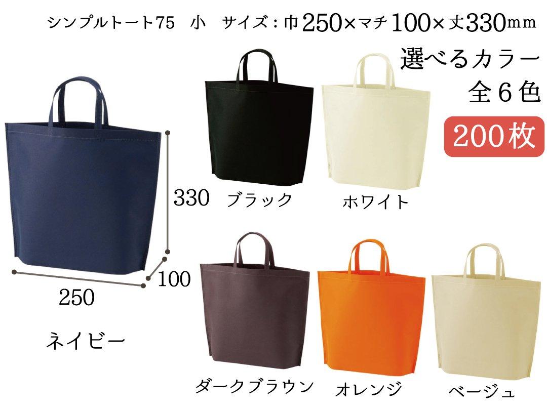 不織布手提袋 シンプルトート75 小 200枚