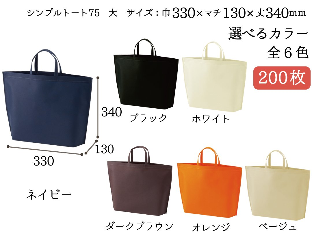 不織布手提袋 シンプルトート75 大 200枚