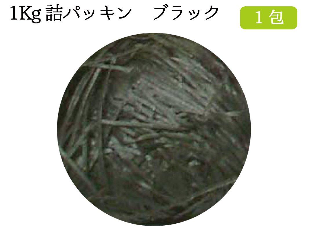 1Kg詰パッキン ブラック
