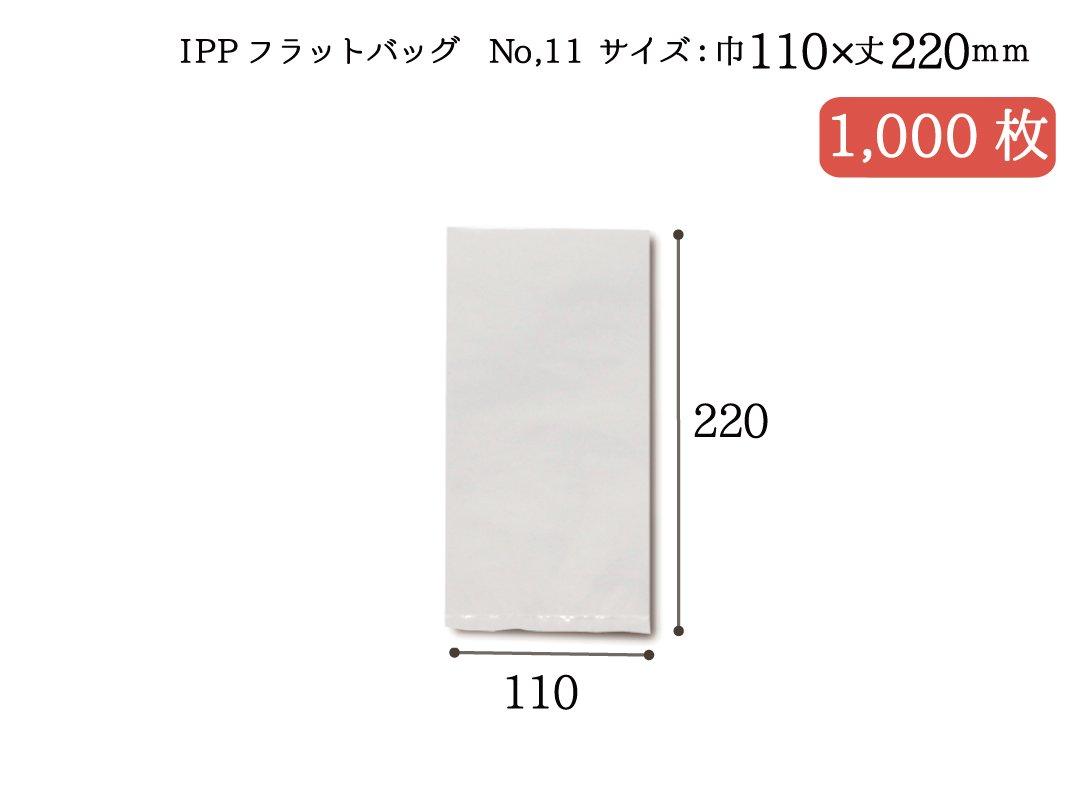 IPPフラットバッグ No,11 1,000枚