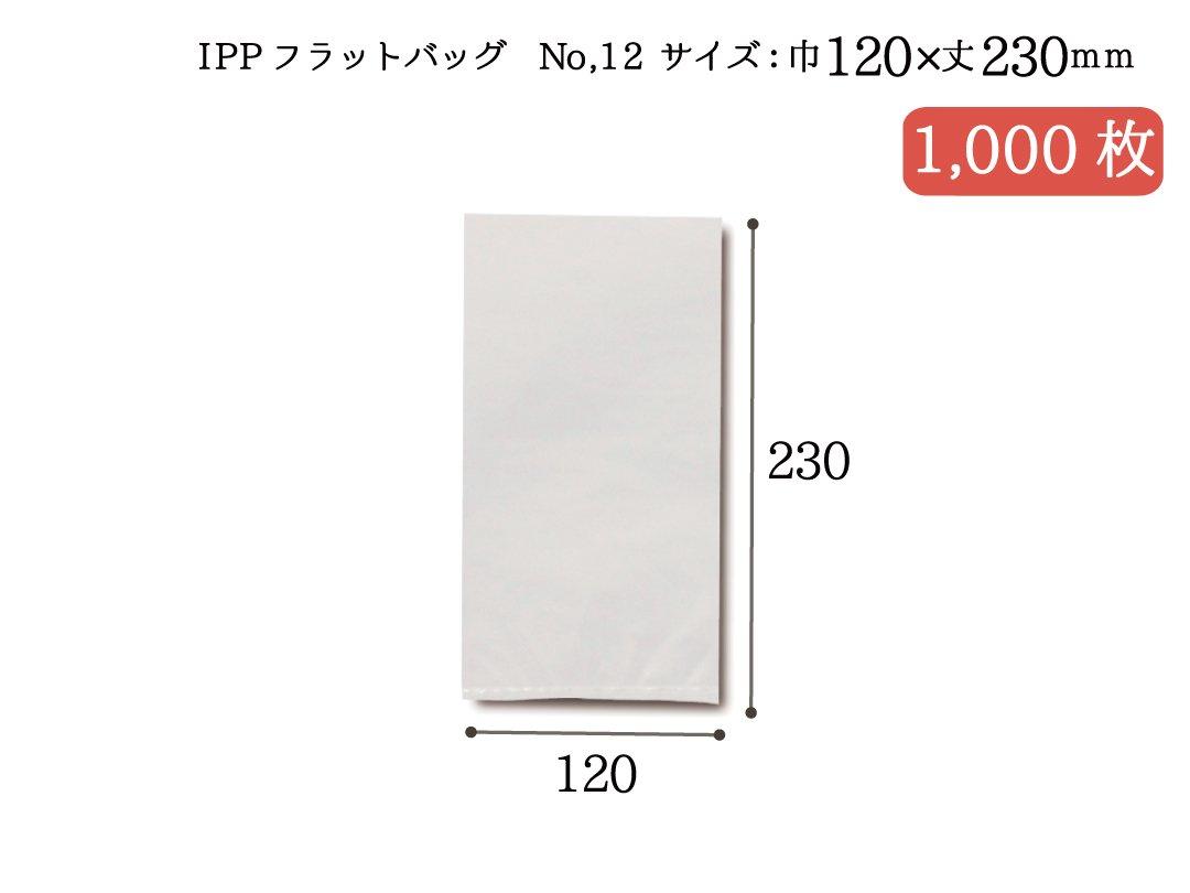 IPPフラットバッグ No,12 1,000枚