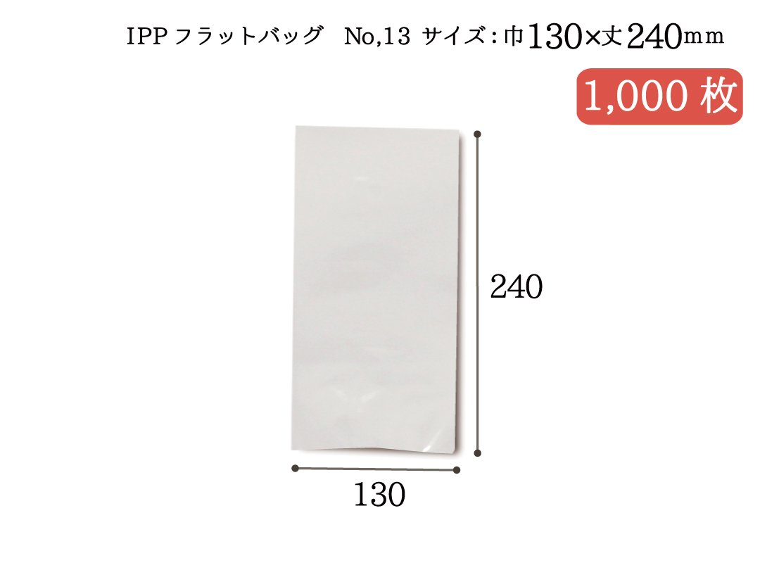 IPPフラットバッグ No,13 1,000枚