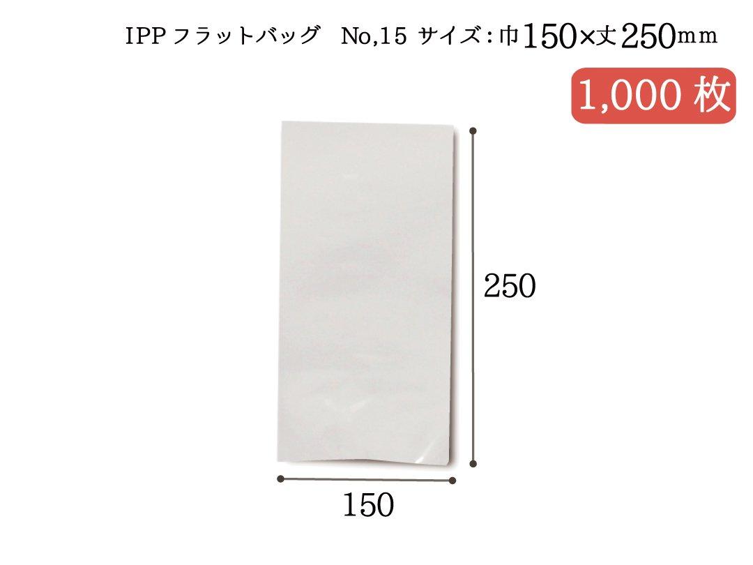 IPPフラットバッグ No,15 1,000枚