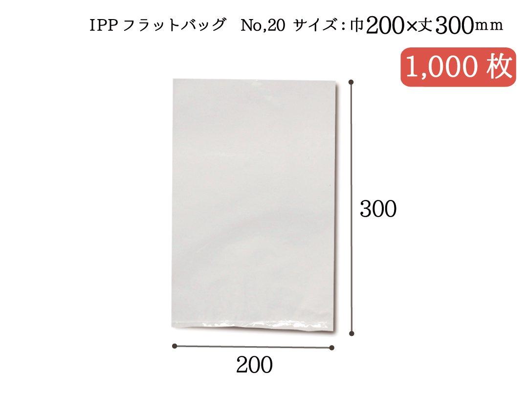IPPフラットバッグ No,20 1,000枚