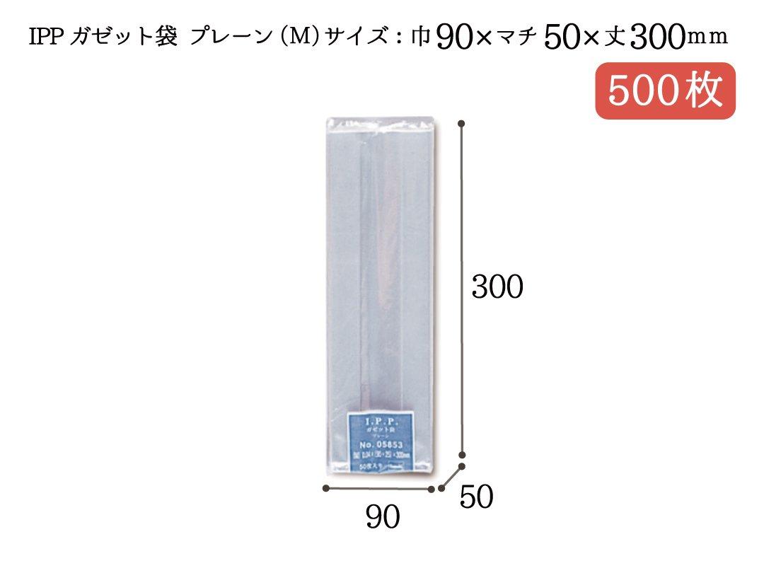 IPPガゼット袋 プレーン M 500枚