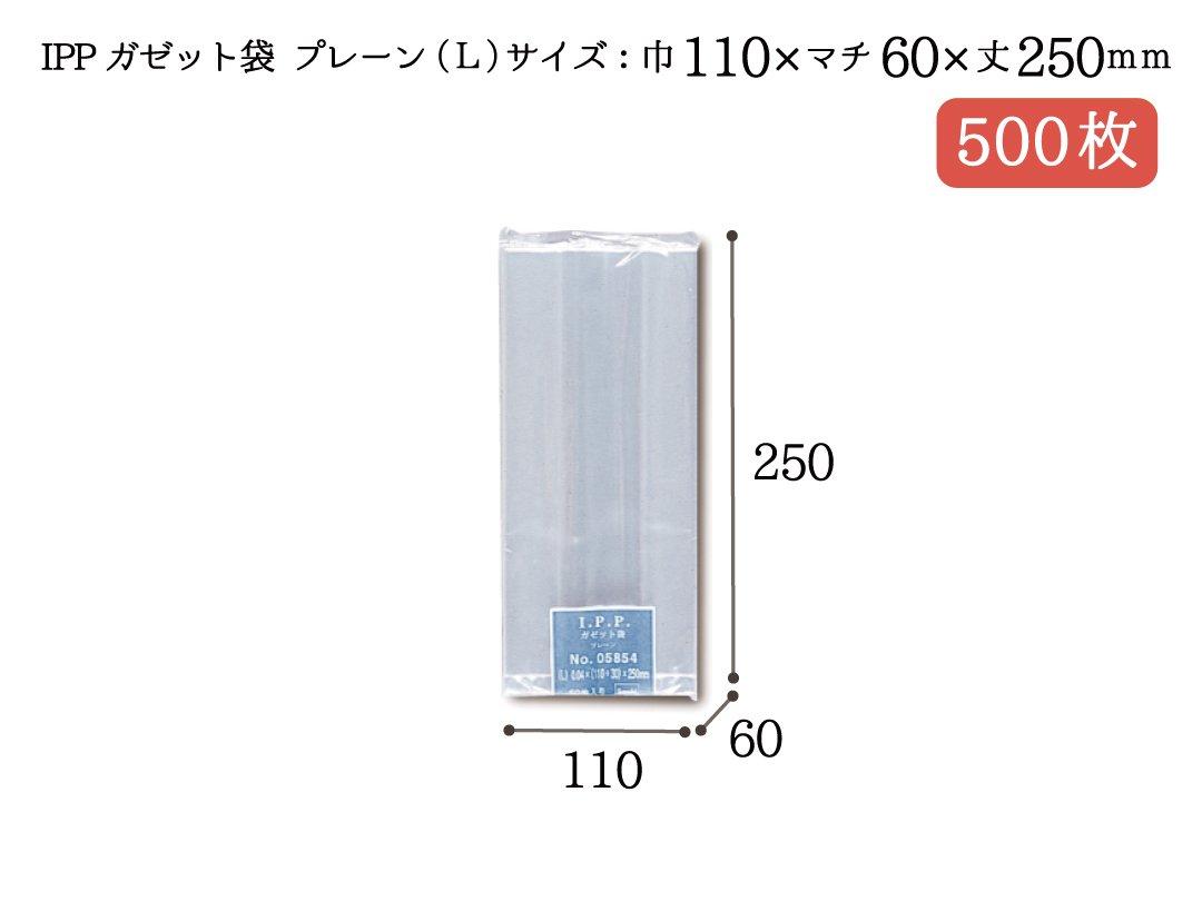 IPPガゼット袋 プレーン L 500枚