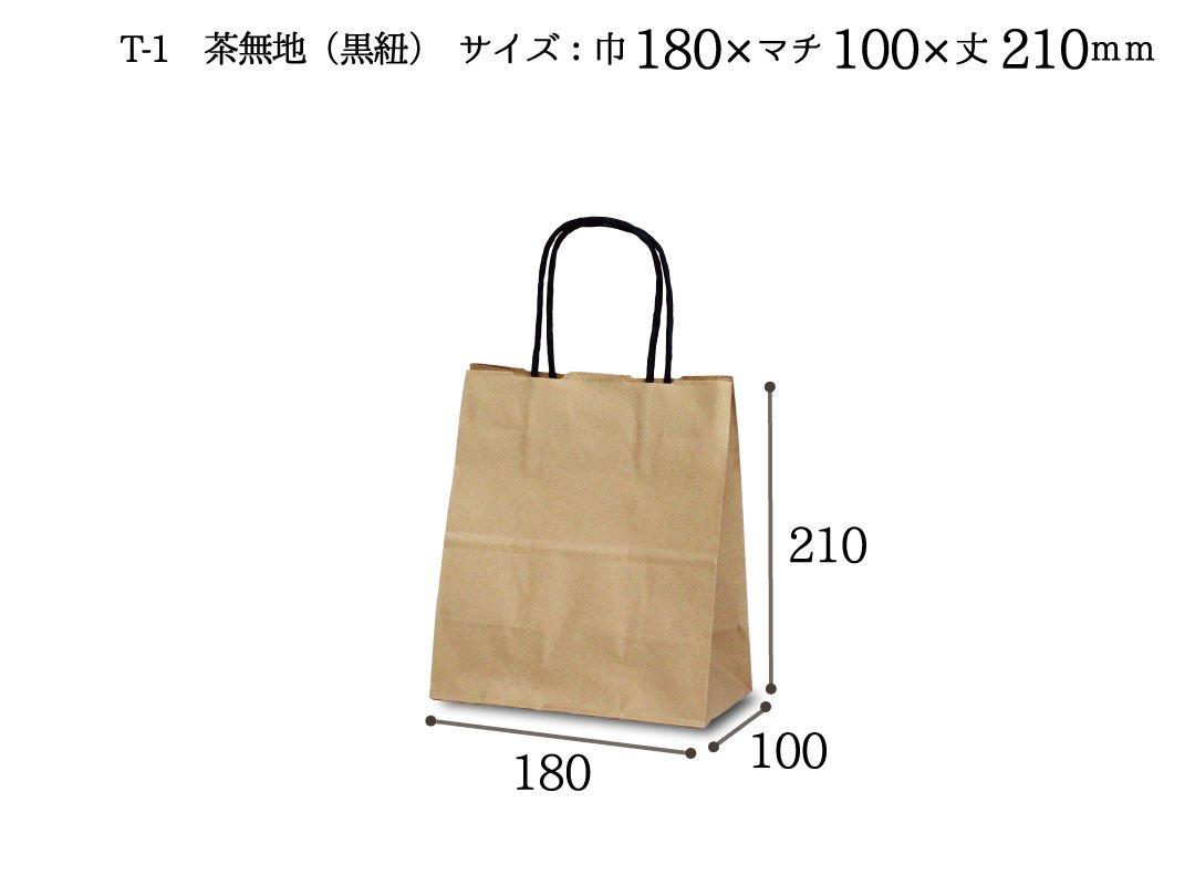 紙袋 T-1 茶無地(黒紐)