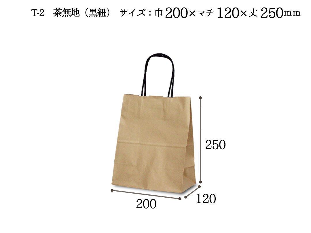 紙袋 T-2 茶無地(黒紐)