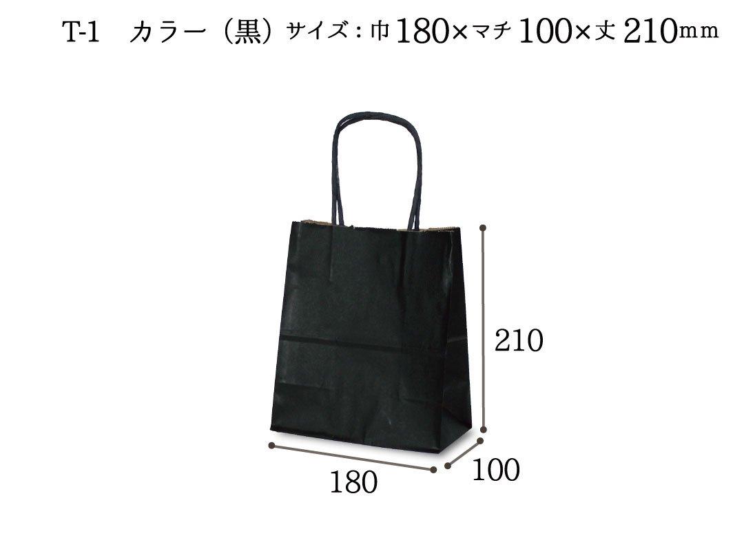紙袋 T-1 カラー(黒)