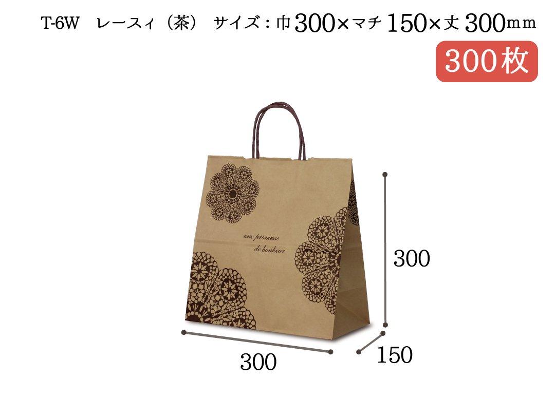 紙手提袋 T-6Wレースィ(茶) 300枚