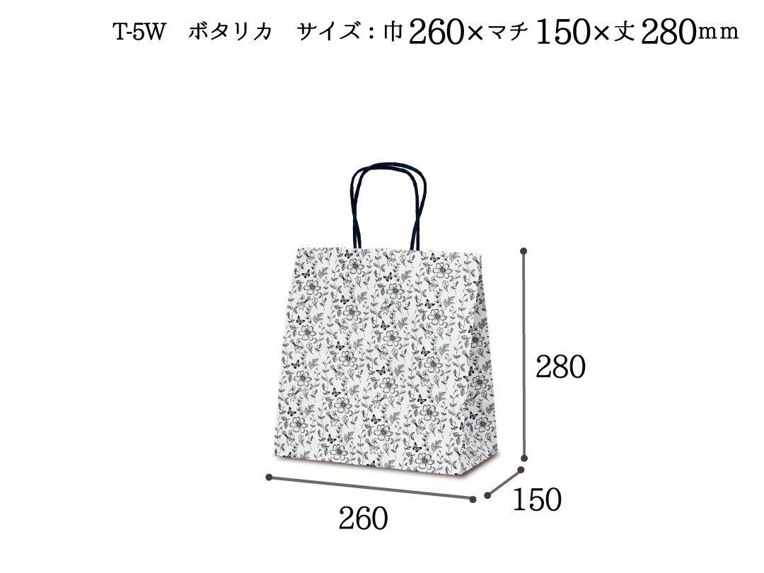 紙手提袋 T-5W ボタリカ 50枚