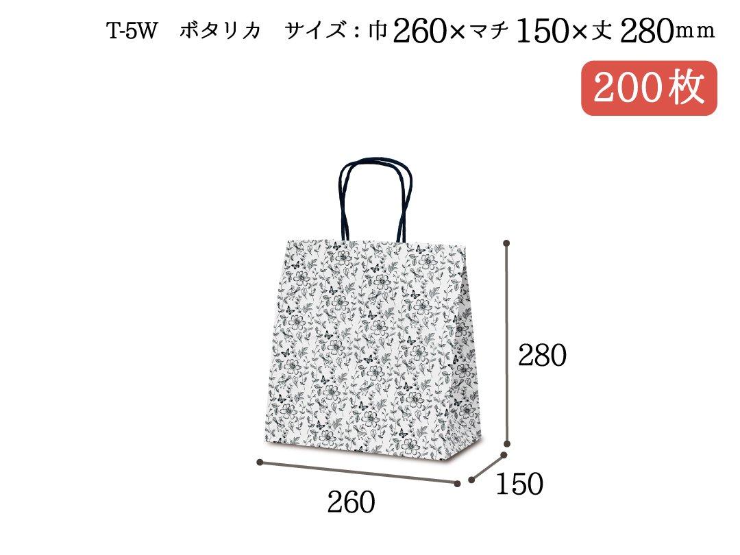 紙手提袋 T-5W ボタリカ 200枚