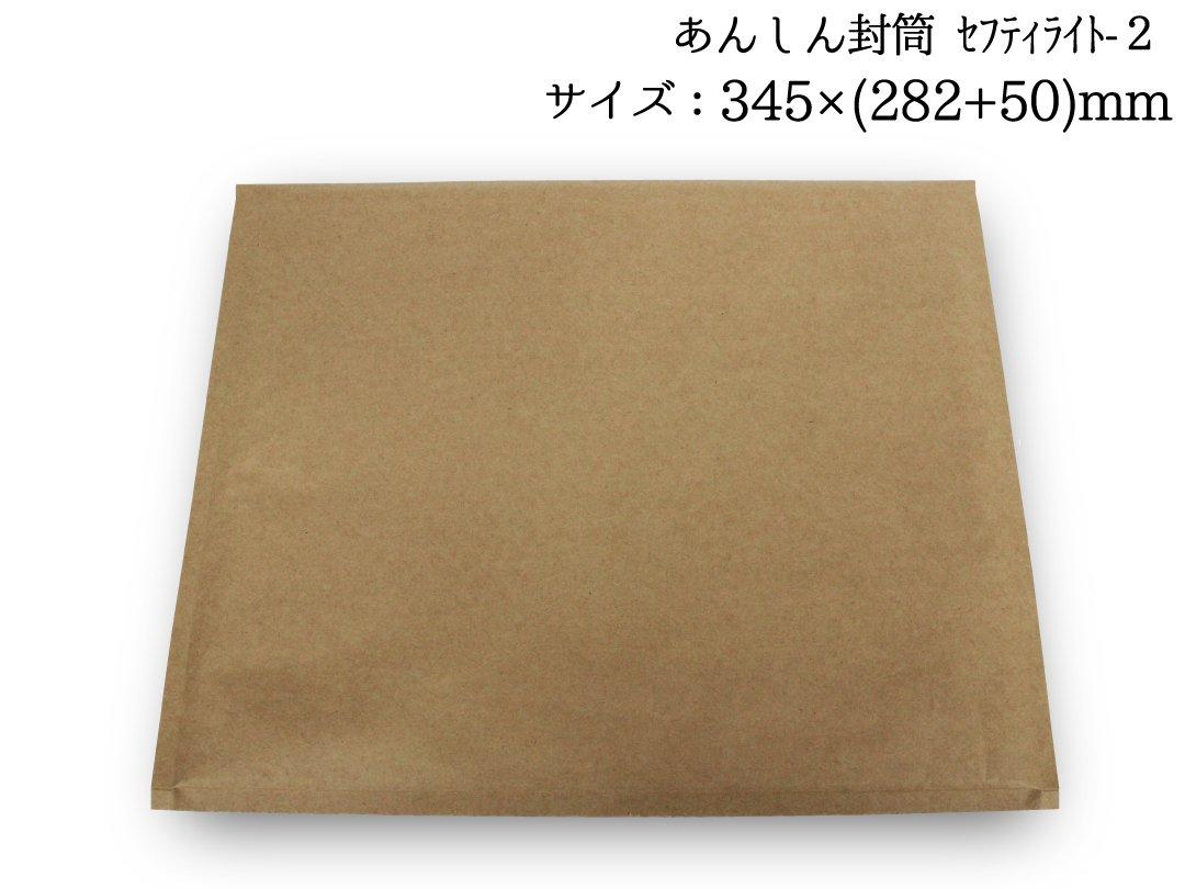 あんしん封筒 セフティライト-2(宅配袋) 10枚