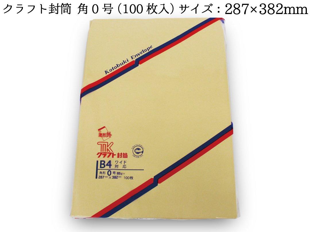 クラフト封筒 角0号(100枚入)