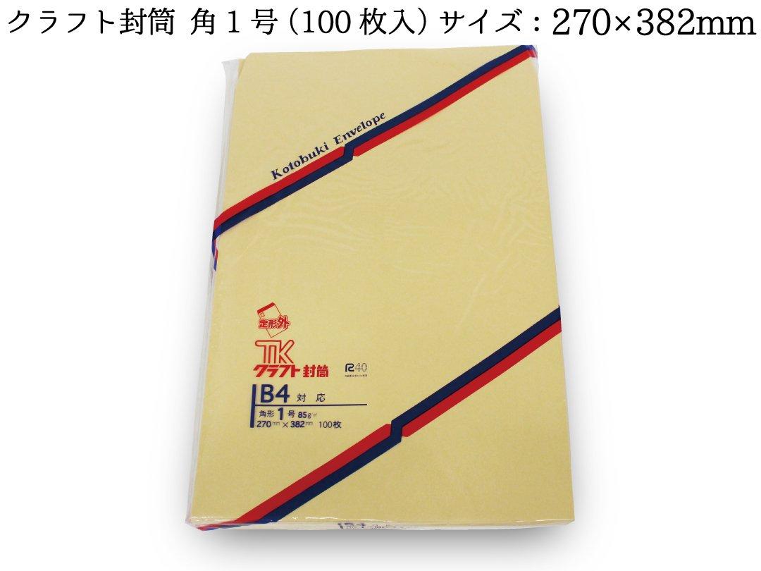クラフト封筒 角1号(100枚入)