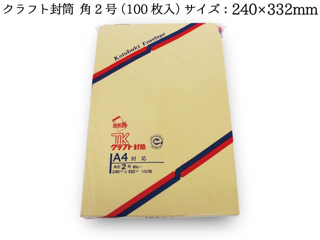 クラフト封筒 角2号(100枚入)