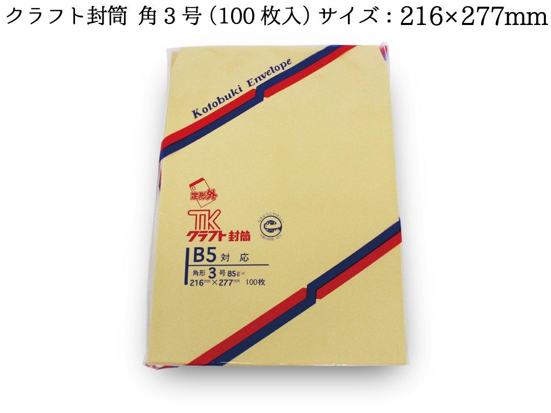クラフト封筒 角3号(100枚入)