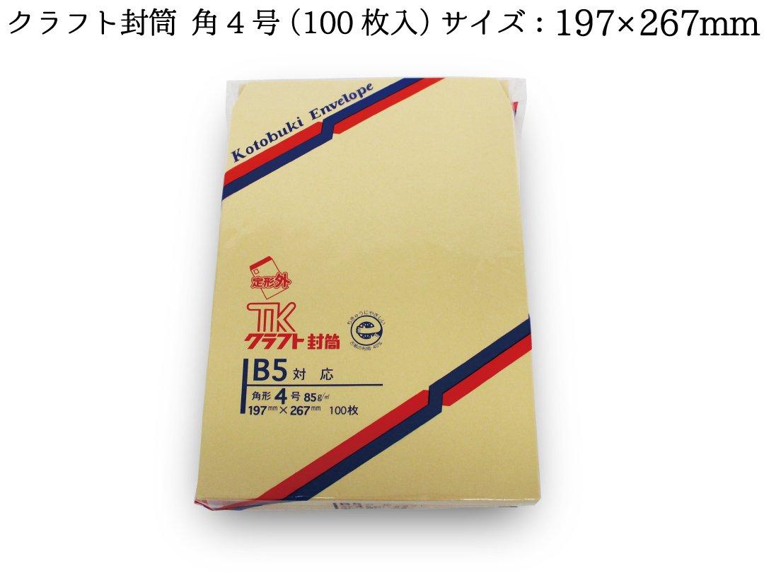 クラフト封筒 角4号(100枚入)