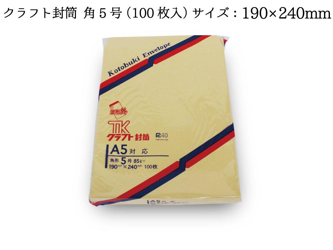 クラフト封筒 角5号(100枚入)