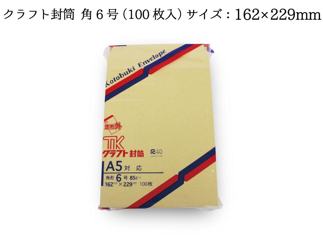 クラフト封筒 角6号(100枚入)