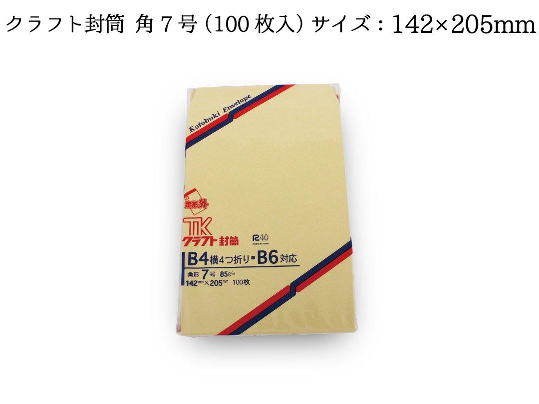 クラフト封筒 角7号(100枚入)