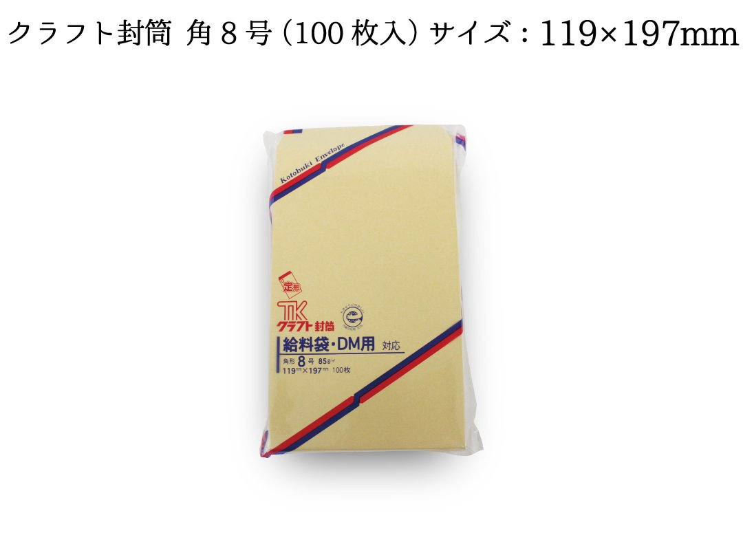クラフト封筒 角8号(100枚入)