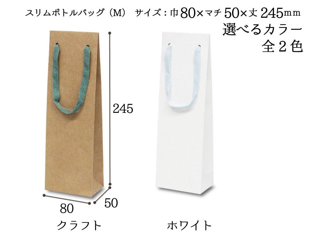スリムボトルバッグ(M)(クラフト・ホワイト)