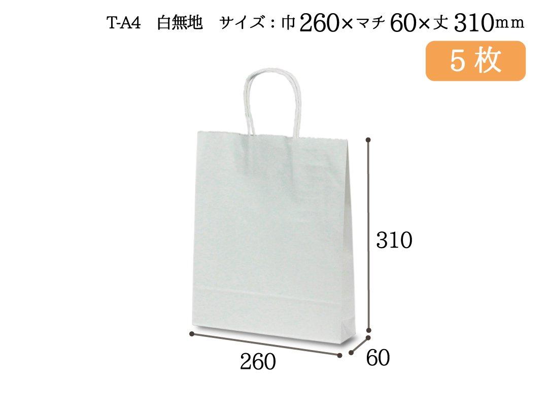 紙手提袋 T-A4(白) 5枚