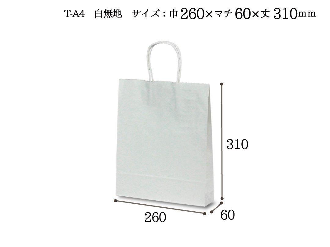 紙手提袋 T-A4(白) 50枚