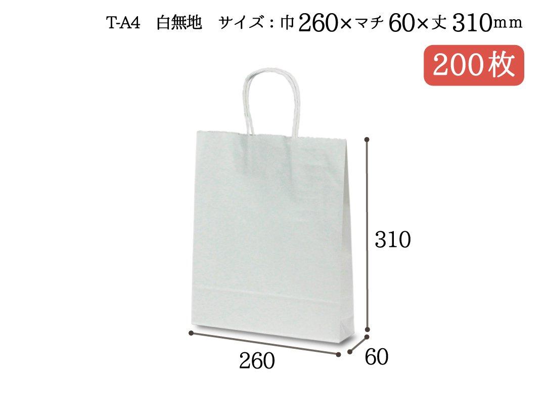 紙手提袋 T-A4(白) 200枚