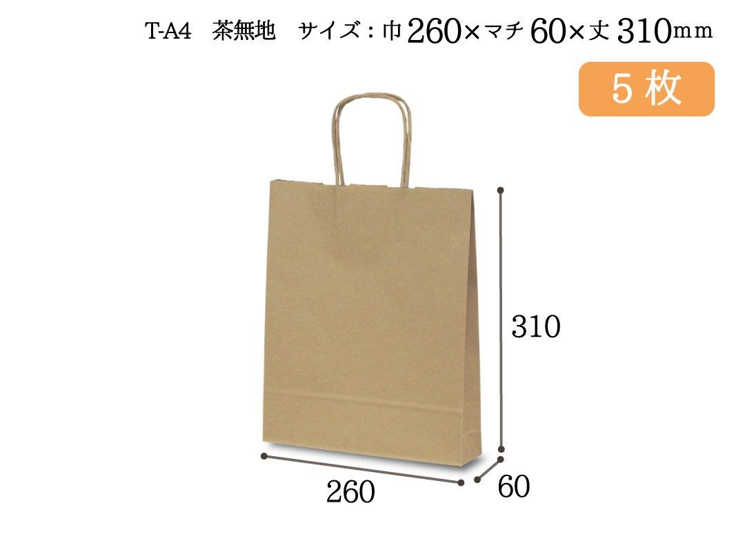 紙手提袋 T-A4(茶) 5枚