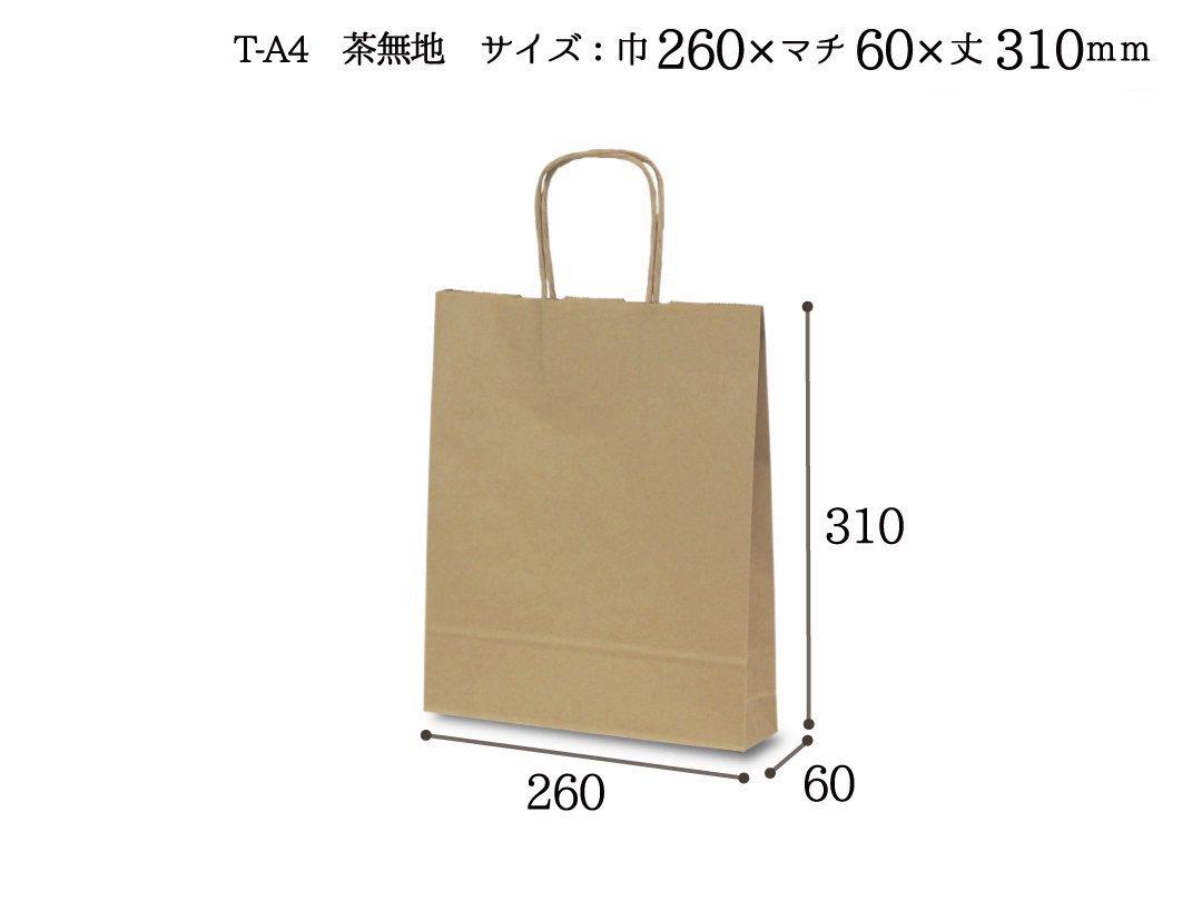 紙手提袋 T-A4(茶) 50枚