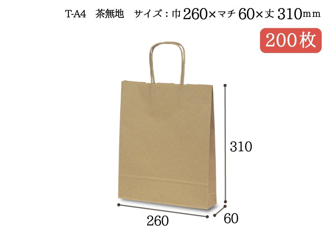 紙手提袋 T-A4(茶) 200枚