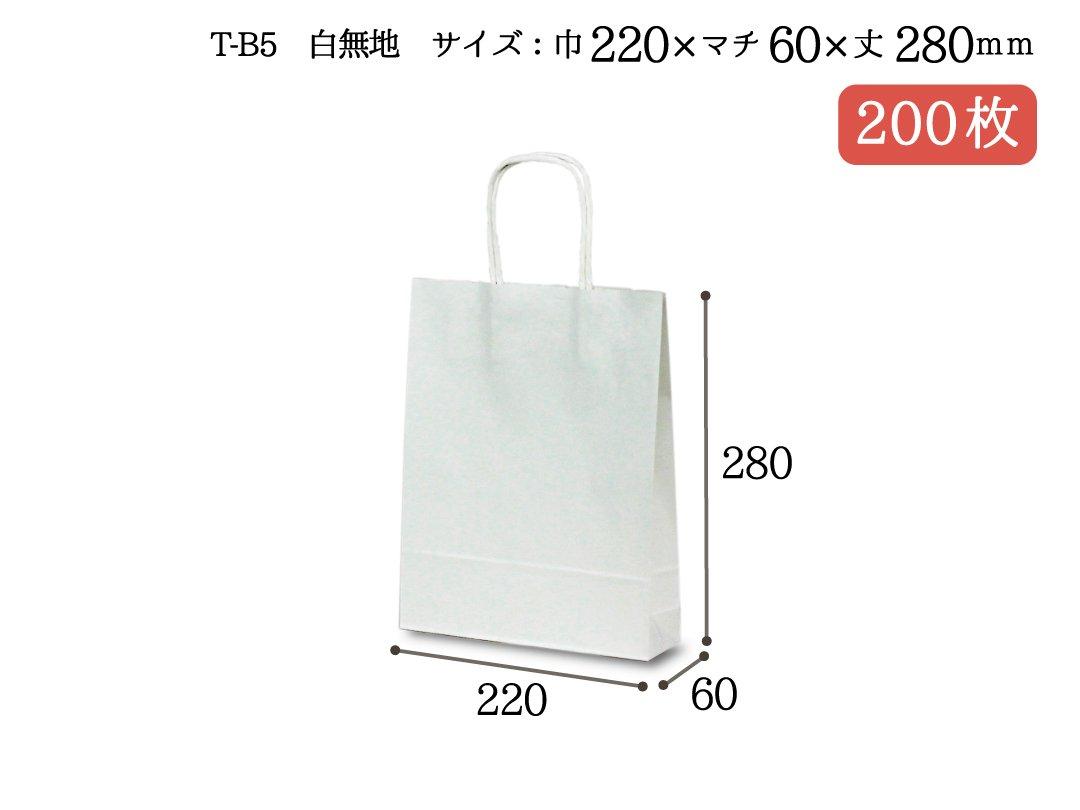 紙手提袋 T-B5(白) 200枚
