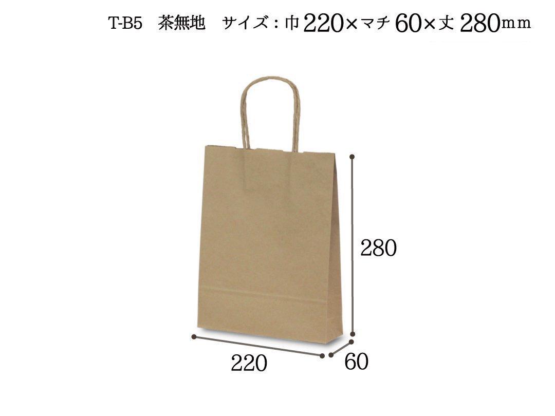 紙手提袋 T-B5(茶) 25枚