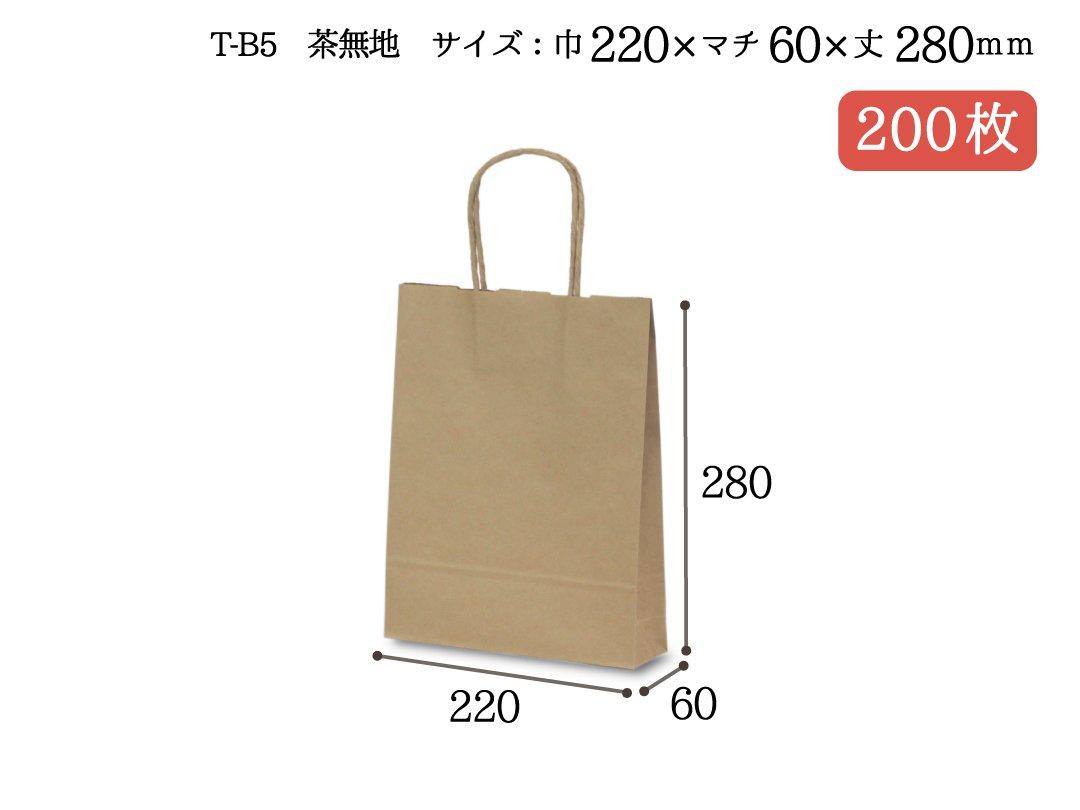 紙手提袋 T-B5(茶) 200枚