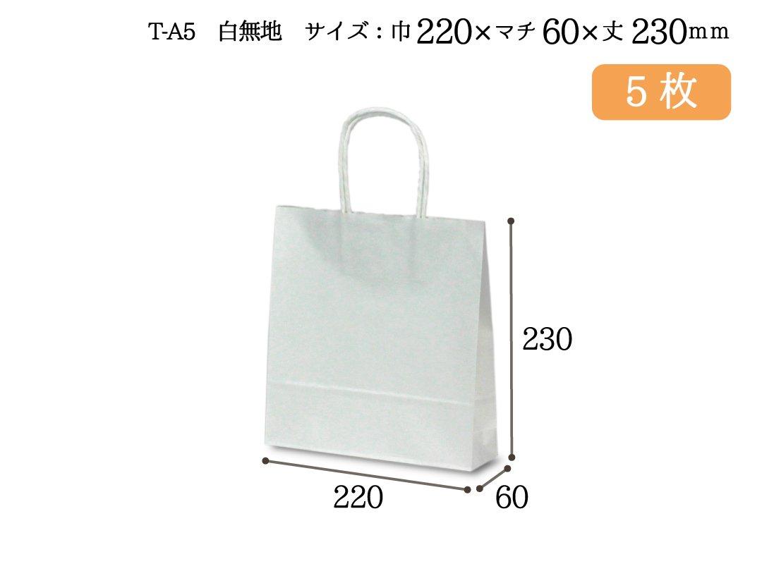紙手提袋 T-A5(白) 5枚