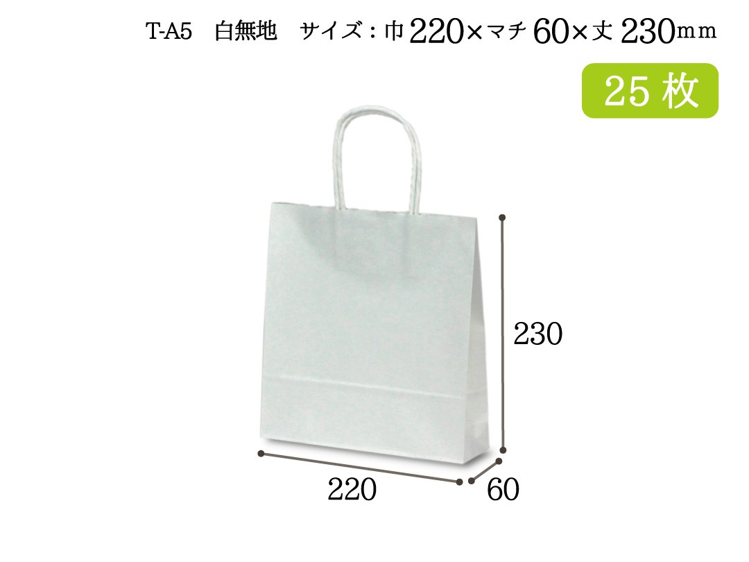 紙手提袋 T-A5(白) 25枚