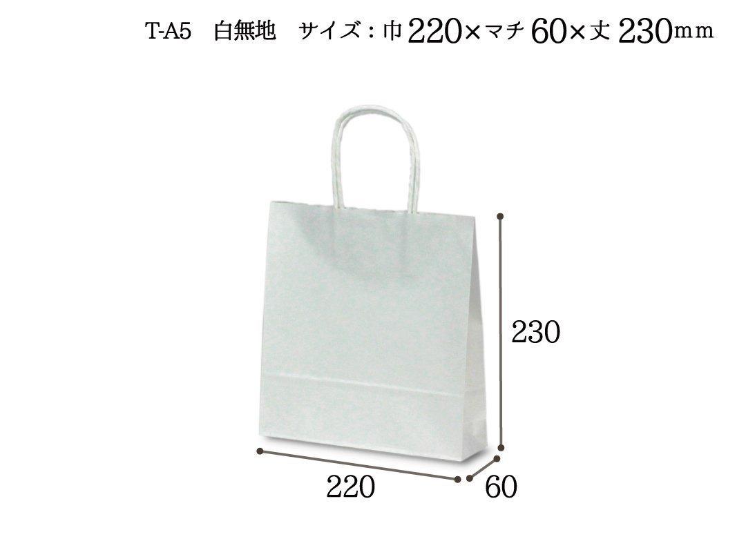 紙手提袋 T-A5(白) 200枚