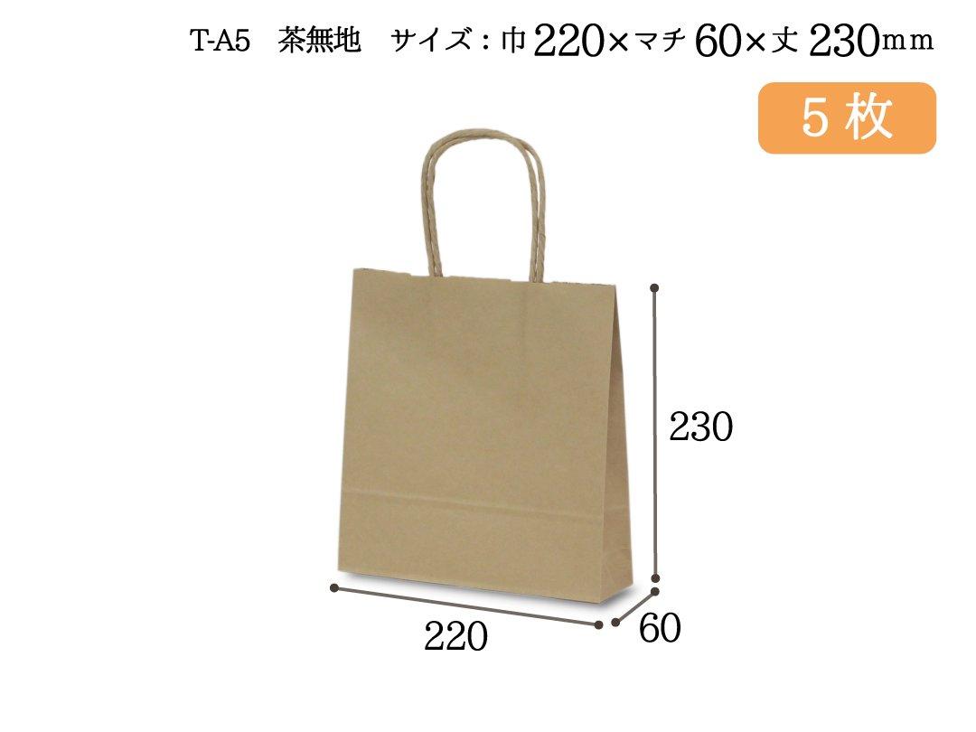 紙手提袋 T-A5(茶) 5枚