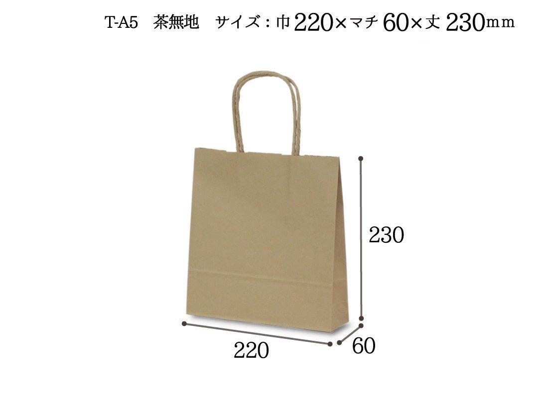 紙手提袋 T-A5(茶) 25枚